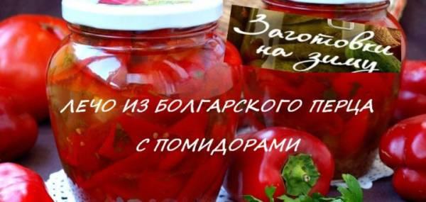 Лечо из болгарского перца с помидорами луком и морковью