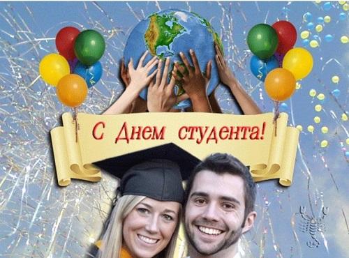 День студента 17 ноября международный