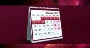 Оплата праздничных дней в январе 2018 года