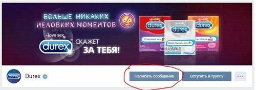 Как получить анимированные стикеры Дюрекс в ВКонтакте