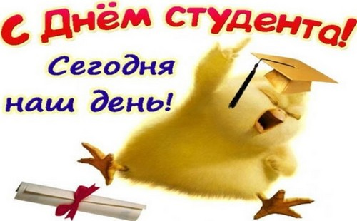 День студента 2018 в России: какого числа, история, традиции, как отметить праздник
