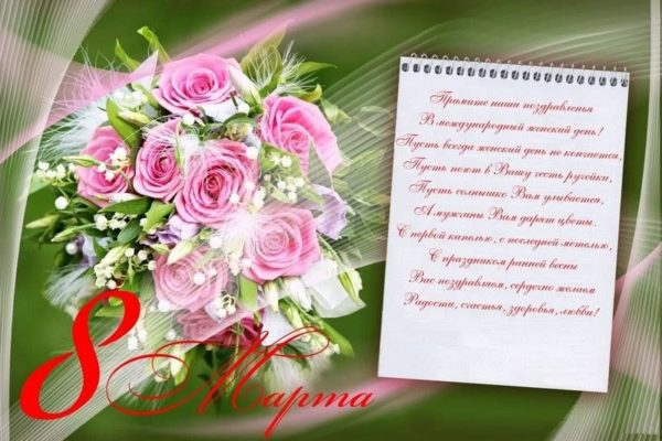 Открытки и картинки на 8 марта: поздравления с надписями в стихах