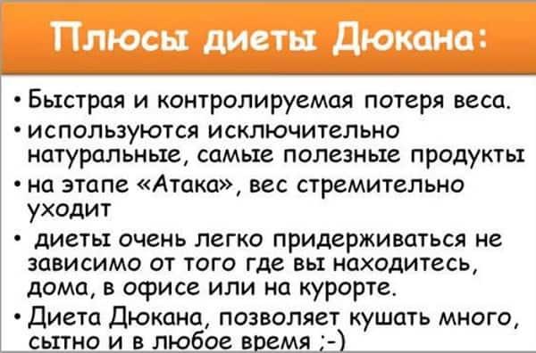 Плюсы Диеты Дюкана