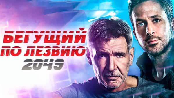 бегущий по лезвию 2049 фильм 2017