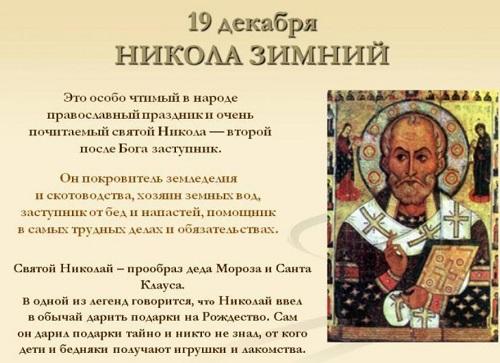 Николай Чудотворец обряды и традиции