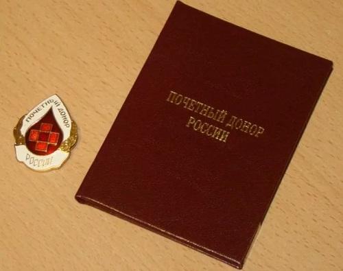 Льготы донорам в России