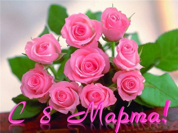 картинки и открытки на 8 марта: поздравления для девушки