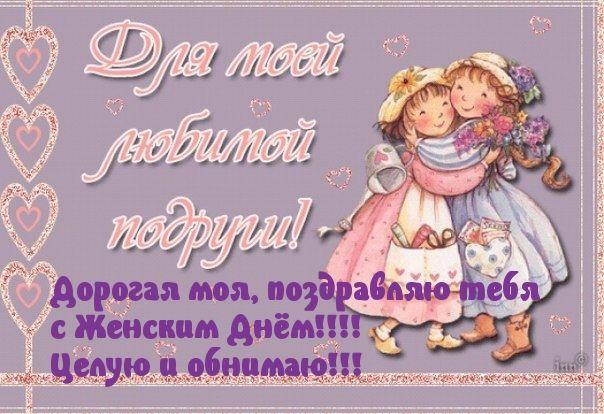 Оригинальные картинки и открытки на 8 марта: поздравления для девушки