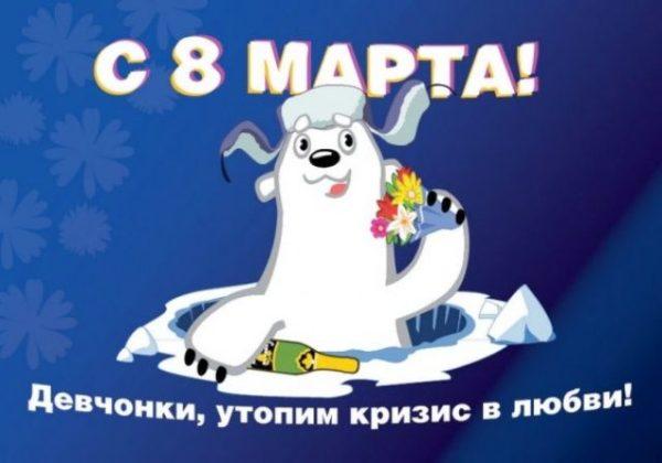 Оригинальные картинки и открытки на 8 марта: поздравления смешные