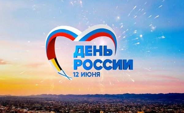 День России 2018 в Москве: программа