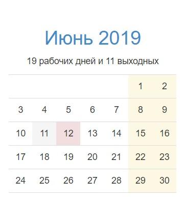 Как отдыхаем на 12 июня 2019 года: выходные дни и перенос