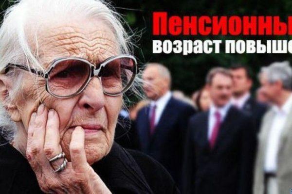 Новый закон о пенсионном возрасте