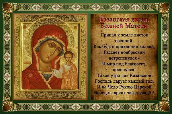 День иконы казанской божьей матери 2018 что можно делать по дому