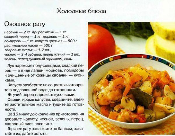 Успенский Пост в 2018 году: рецепты постных блюд
