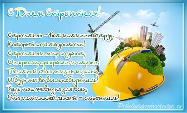 День строителя 2021 картинки с поздравлениями