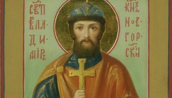 Благоверного князя Владимира Ярославича Новгородского