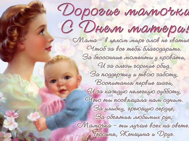 день матери в россии в 2019 году какого числа
