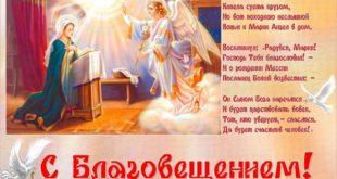 Поздравления с Благовещением Пресвятой Богородицы 2019