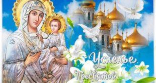 Успение Пресвятой Богородицы 2019: какого числа, история, традиции